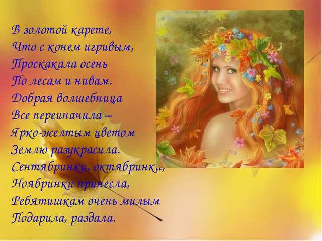 В золотой карете, Что с конем игривым, Проскакала осень По лесам и нивам. Доб...