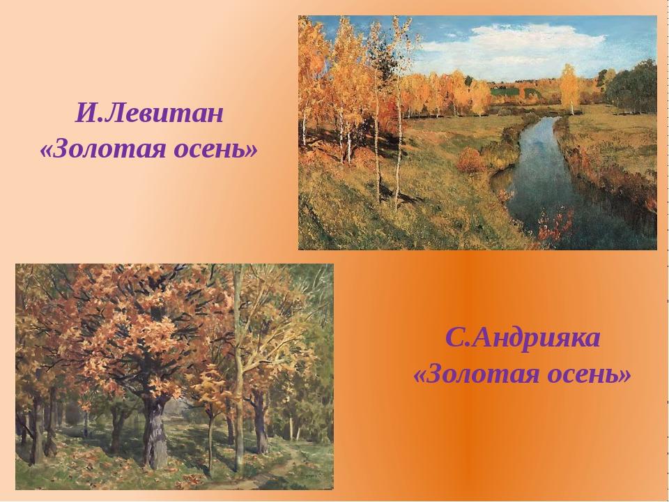 И.Левитан «Золотая осень» С.Андрияка «Золотая осень»