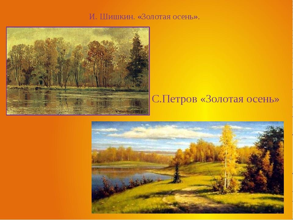 И. Шишкин. «Золотая осень». С.Петров «Золотая осень»