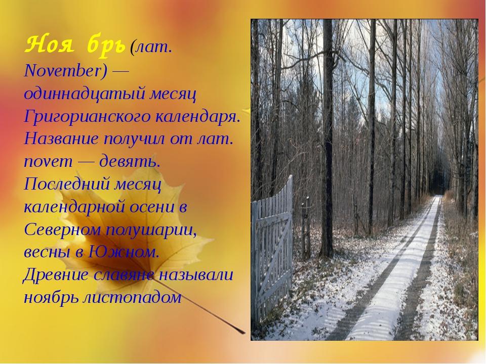 Ноя́брь (лат. November) — одиннадцатый месяц Григорианского календаря. Назван...
