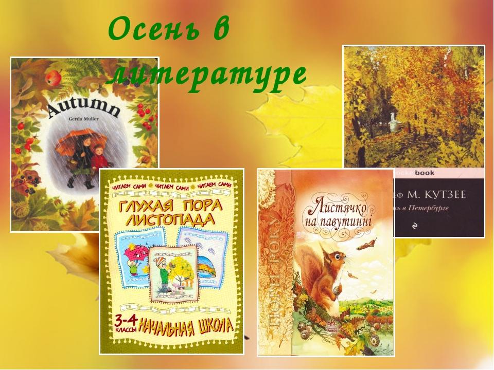 Осень в литературе