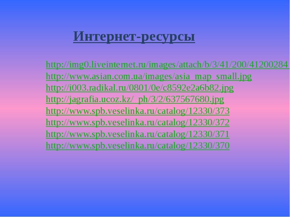 http://img0.liveinternet.ru/images/attach/b/3/41/200/41200284_world.gif http:...