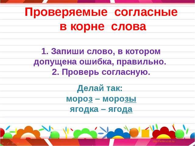 Проверяемые согласные в корне слова 1. Запиши слово, в котором допущена ошиб...