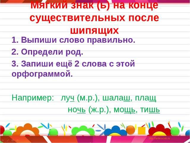 Мягкий знак (ь) на конце существительных после шипящих 1. Выпиши слово правил...