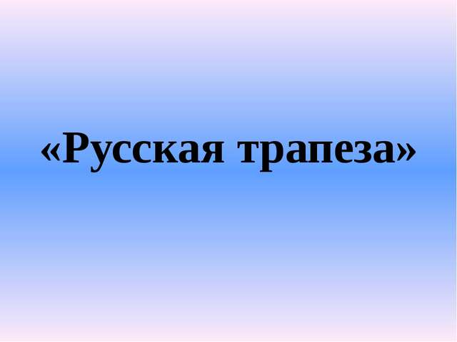 «Русская трапеза»