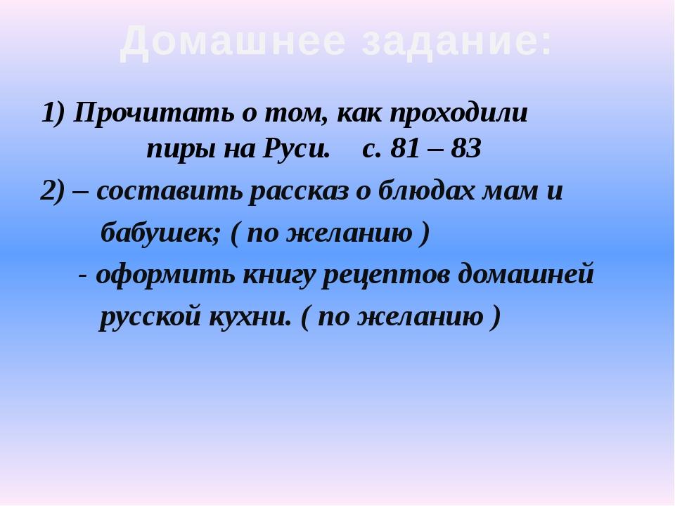Домашнее задание: 1) Прочитать о том, как проходили пиры на Руси. с. 81 – 83...