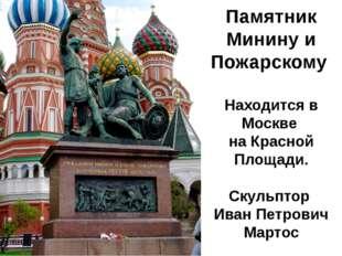 Памятник Минину и Пожарскому Находится в Москве на Красной Площади. Скульптор