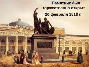 Памятник был торжественно открыт 20 февраля 1818 г.