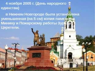 4 ноября 2005 г. (День народного единства) в Нижнем Новгороде была установл