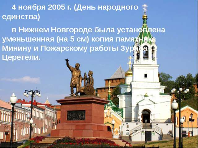 4 ноября 2005 г. (День народного единства) в Нижнем Новгороде была установл...