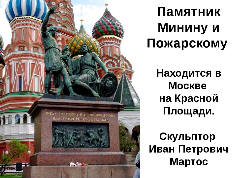 Памятник Минину и Пожарскому Находится в Москве на Красной Площади. Скульптор...