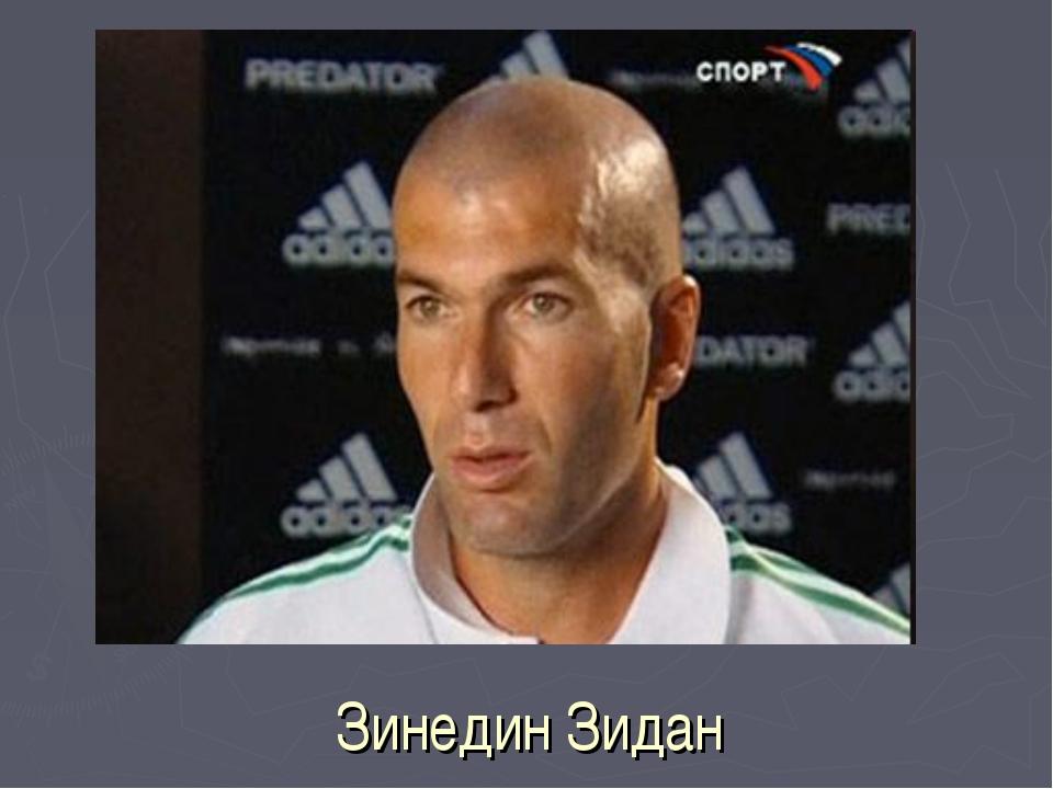 Зинедин Зидан