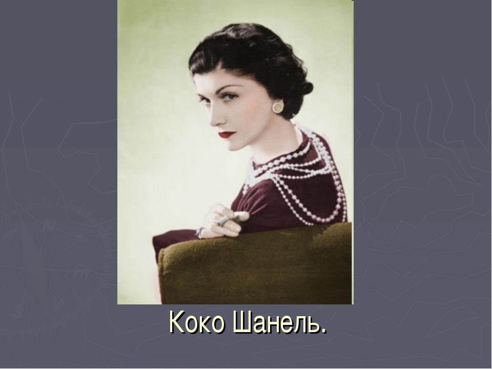 Коко Шанель.