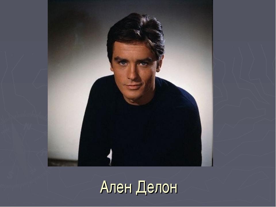 Ален Делон