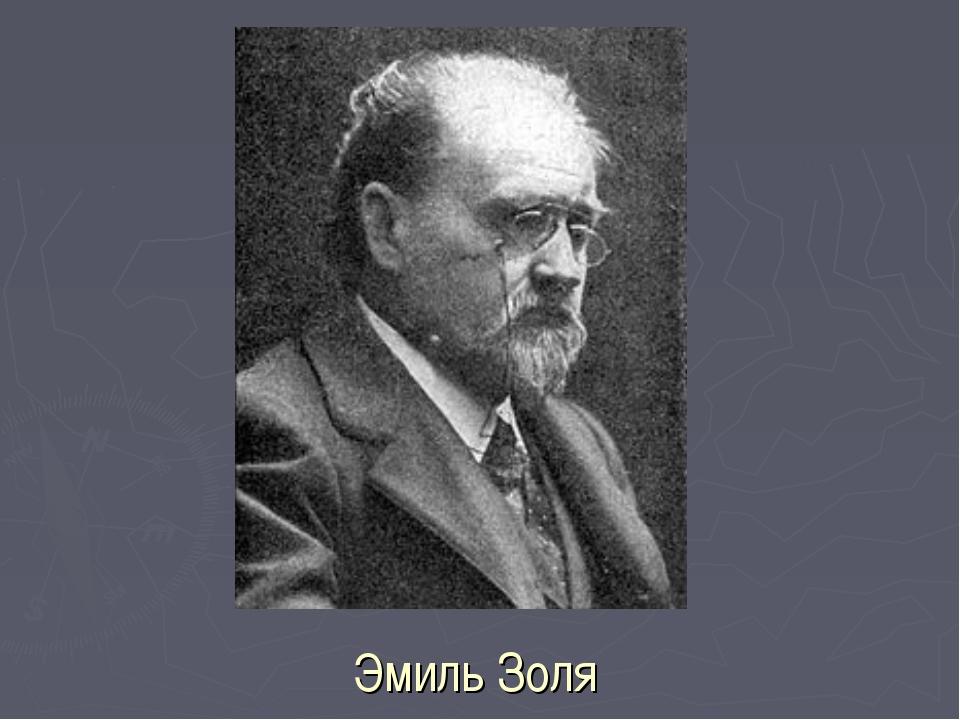 Эмиль Золя