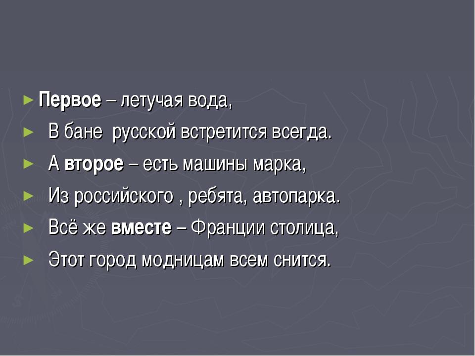 Первое – летучая вода, В бане русской встретится всегда. А второе – есть маши...