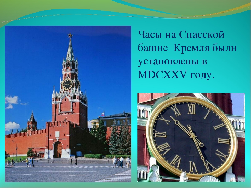 Часы на Спасской башне Кремля были установлены в MDCXXV году.