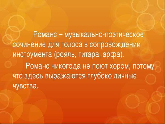 Романс – музыкально-поэтическое сочинение для голоса в сопровождении инструм...
