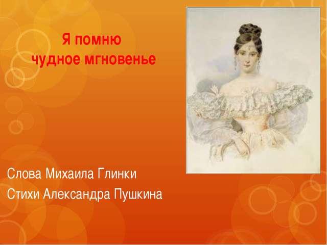 Я помню чудное мгновенье Слова Михаила Глинки Стихи Александра Пушкина