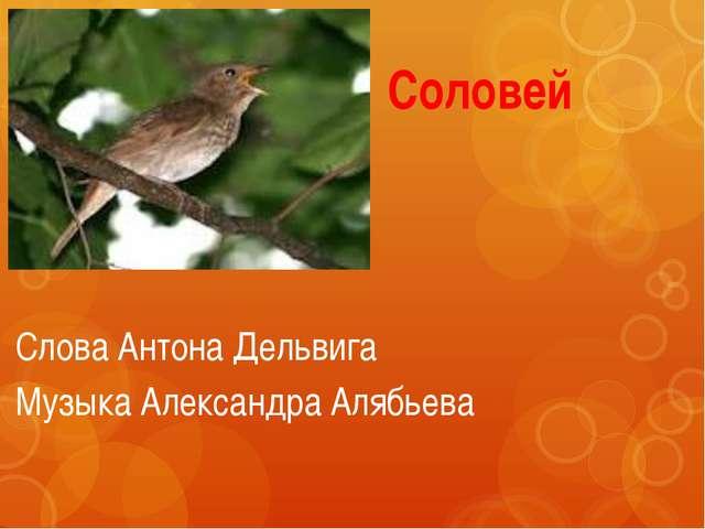 Соловей Слова Антона Дельвига Музыка Александра Алябьева