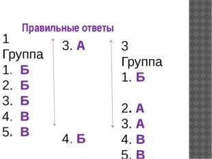 Правильные ответы 1 Группа 1. Б 2. Б 3. Б 4. В 5. В 2Группа 1. А 2. А 3. А 4