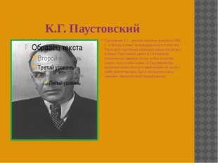 К.Г. Паустовский Паустовский К.Г. - русский писатель, родился в1892 г. в М