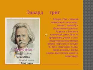Эдвард григ Эдвард Григ – великий норвежский композитор , пианист, дирижёр и