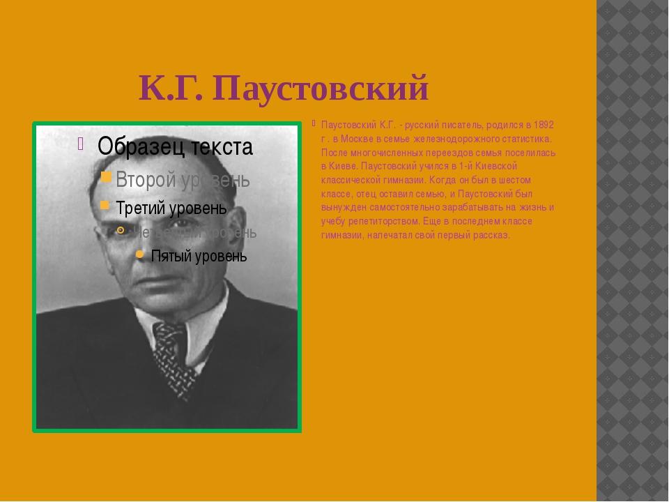 К.Г. Паустовский Паустовский К.Г. - русский писатель, родился в1892 г. в М...