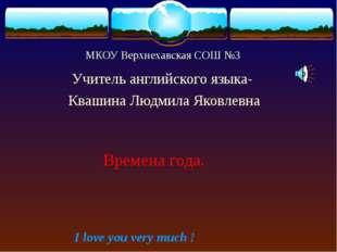 МКОУ Верхнехавская СОШ №3 Учитель английского языка- Квашина Людмила Яковлев