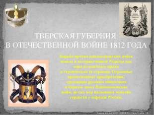 ТВЕРСКАЯ ГУБЕРНИЯ В ОТЕЧЕСТВЕННОЙ ВОЙНЕ 1812 ГОДА Борьба против наполеоновски