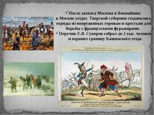 После захвата Москвы в ближайших к Москве уездах Тверской губернии создавалис