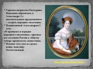 Горячая патриотка Екатерина Павловна обратилась к Александру I с настоятельны