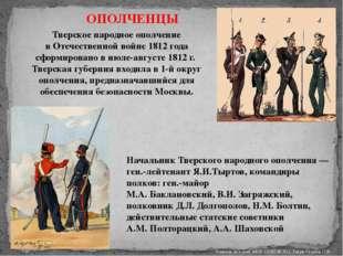 Тверское народное ополчение в Отечественной войне 1812 года сформировано в ию