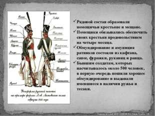 Рядовой состав образовали помещичьи крестьяне и мещане. Помещики обязывались