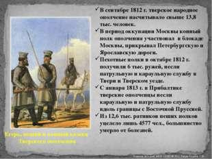 В сентябре 1812 г. тверское народное ополчение насчитывало свыше 13,8 тыс. че
