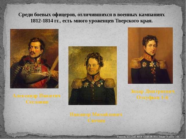 Среди боевых офицеров, отличившихся в военных кампаниях 1812-1814 гг., есть м...