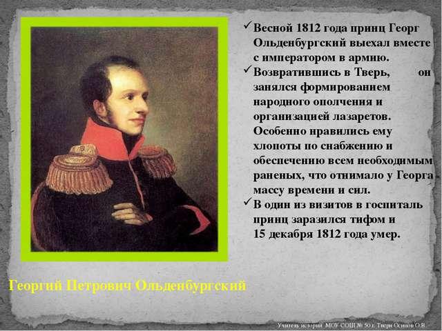 Георгий Петрович Ольденбургский Весной 1812 года принц Георг Ольденбургский в...