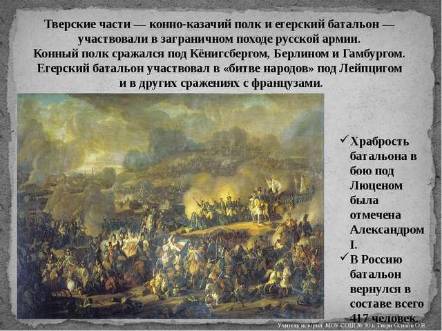 Тверские части — конно-казачий полк и егерский батальон — участвовали в загра...