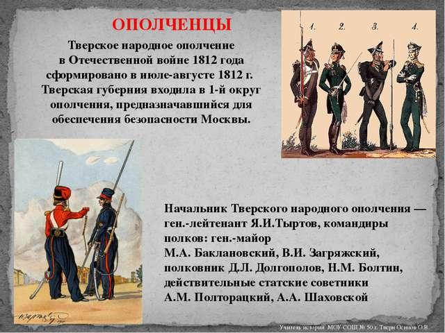Тверское народное ополчение в Отечественной войне 1812 года сформировано в ию...
