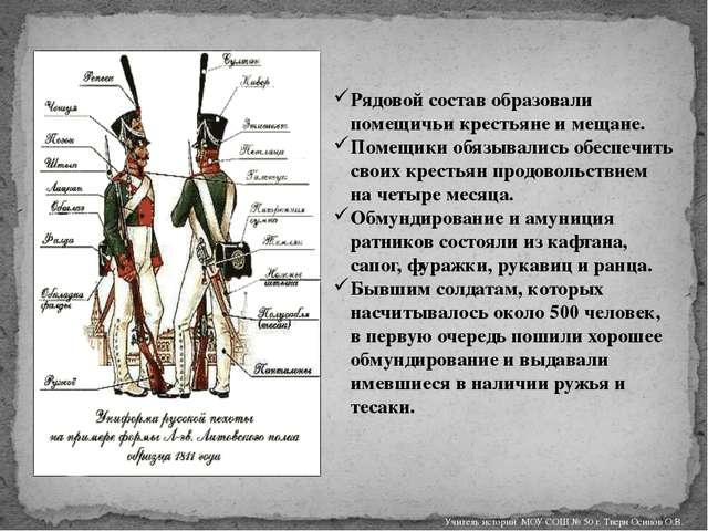 Рядовой состав образовали помещичьи крестьяне и мещане. Помещики обязывались...