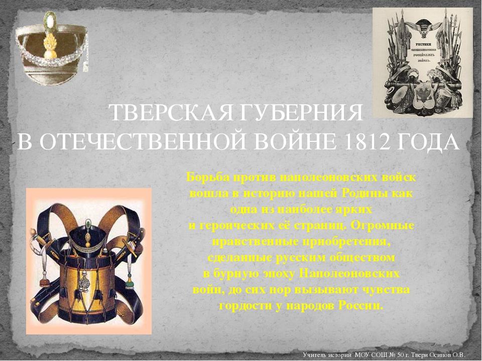 ТВЕРСКАЯ ГУБЕРНИЯ В ОТЕЧЕСТВЕННОЙ ВОЙНЕ 1812 ГОДА Борьба против наполеоновски...