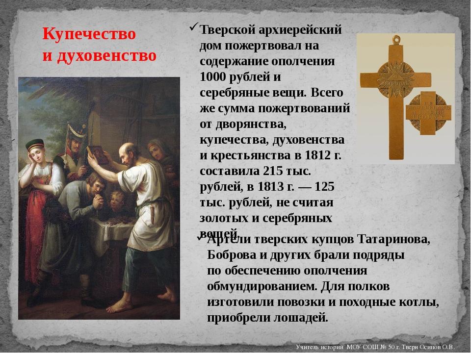 Купечество и духовенство Тверской архиерейский дом пожертвовал на содержание...