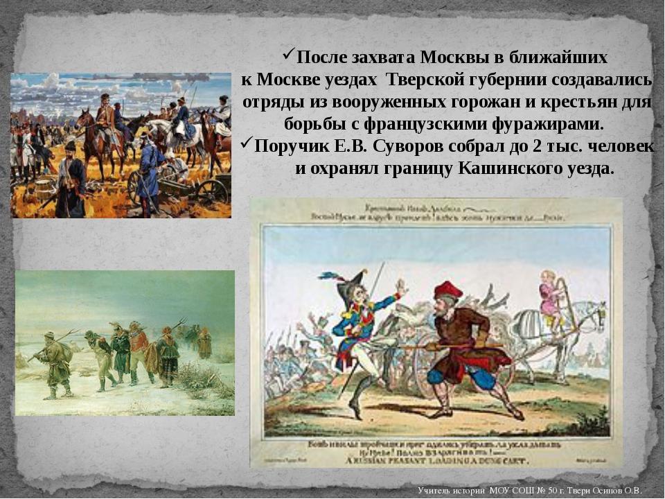 После захвата Москвы в ближайших к Москве уездах Тверской губернии создавалис...