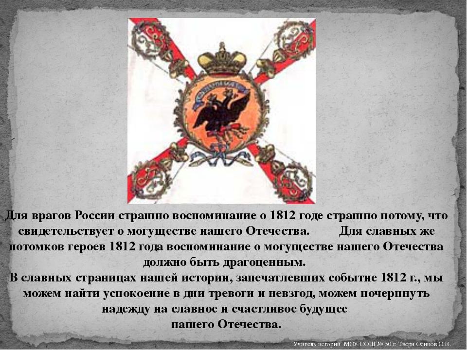 Для врагов России страшно воспоминание о 1812 годе страшно потому, что свидет...