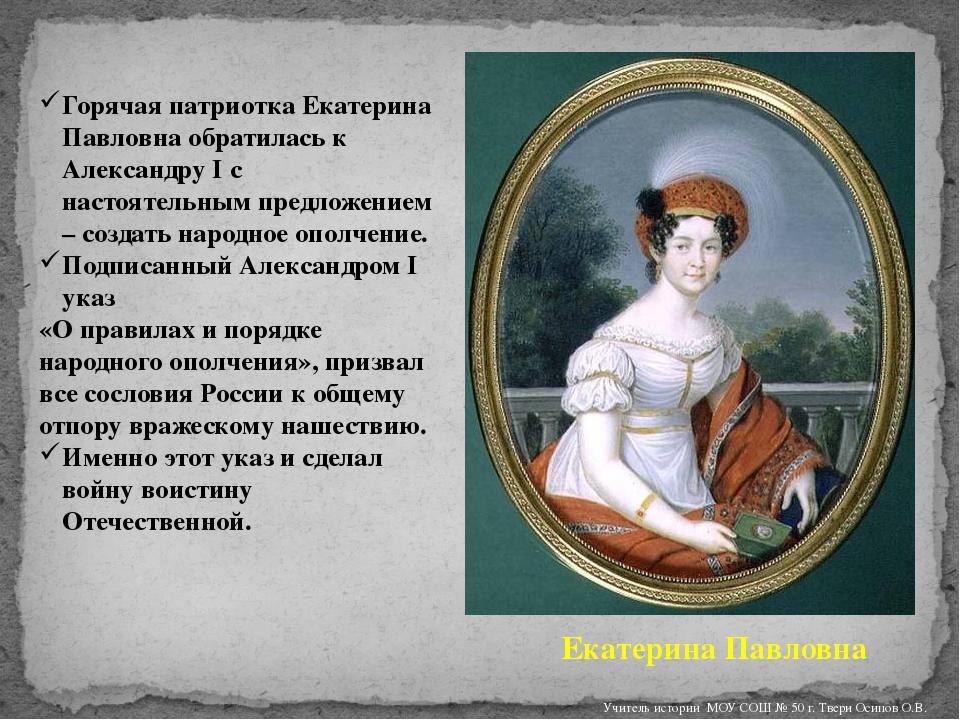 Горячая патриотка Екатерина Павловна обратилась к Александру I с настоятельны...