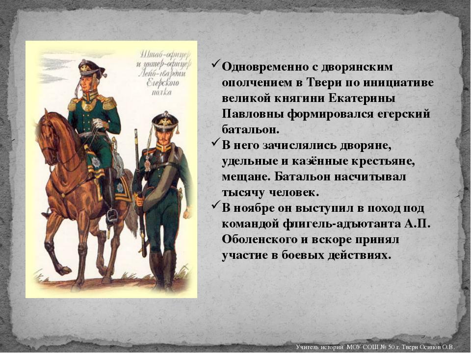 Одновременно с дворянским ополчением в Твери по инициативе великой княгини Ек...