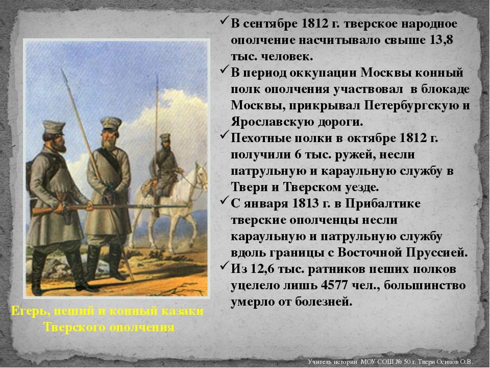 В сентябре 1812 г. тверское народное ополчение насчитывало свыше 13,8 тыс. че...