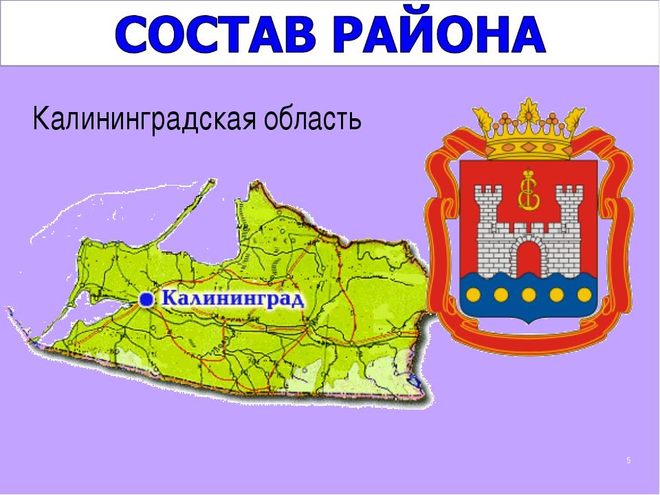 * Калининградская область