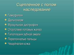 Сцепленное с полом наследование Гемофилия Дальтонизм Мускульная дистрофия Отс
