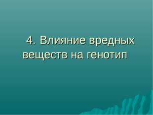 4. Влияние вредных веществ на генотип